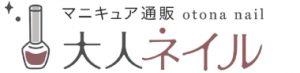 マニキュア通販サイト大人ネイル